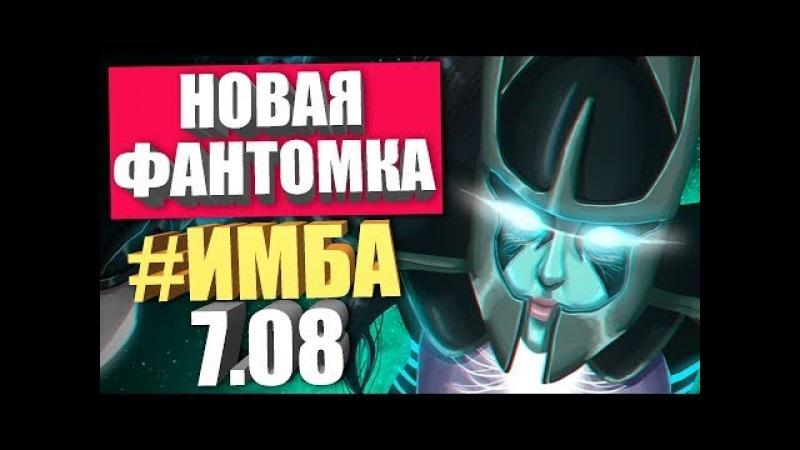 ЛУЧШИЙ ГАЙД НА НОВУЮ ФАНТОМКУ 7.08 ДОТА 2 PHANTOM ASSASSIN DOTA 2