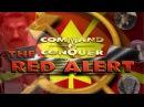 Обзор CC Red Alert - железные занавесы, Сталин, Hell March и тонны клюквы