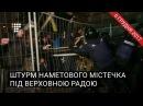 Поліція штурмувала наметове містечко під Верховною Радою