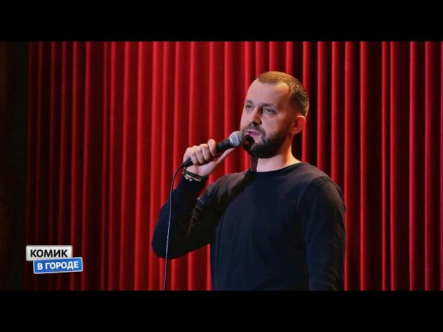 Комик в городе 1 сезон 5 серия Волгоград 18 03 2018