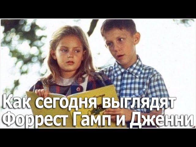 Как сегодня выглядят дети, сыгравшие маленьких Форреста Гампа и Дженни