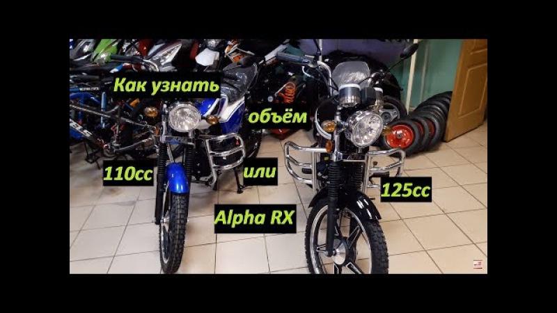 110 или 125 кубов Мотоцикл Альфа Alpha RX мопед
