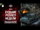 Необъяснимо - ХРН №79 - от Mpexa World of Tanks