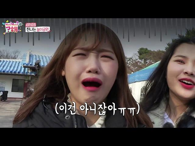[WekiMeki 위키미키 모해] EP3 윜밐의 첫 번째 소원 '놀이동산' 드디어 도!착! (ENG SUB)