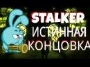 Прикол. Смешарики Сталкер Тени Чернобыля. Истинные концовки