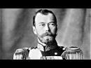 Падение династии Романовых (1927, реж. Эсфирь Шуб)