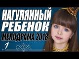 СЕРИАЛ 2018 ПОРВАЛ ФИЛЬМЛЯНДИЮ  НАГУЛЯННЫЙ РЕБЕНОК  Русские мелодрамы 2018 новинки, ПРЕМЬЕРЫ 2018