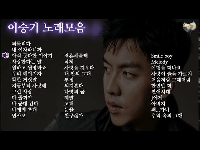♡♡ 이승기 노래모음 BEST 35곡 ♡♡ Lee Seung-gi Best 35 Songs Collection, KPOP Audio