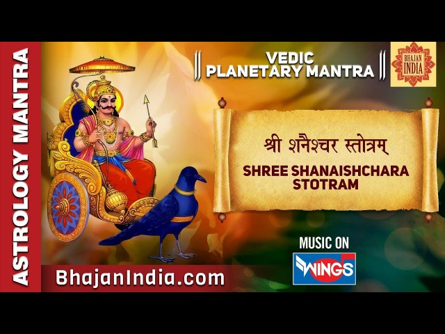 Shri shannaishchar stotram | Powerful Mantra Group Chant | Vedic Planetary Mantra