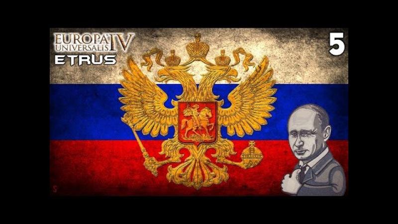 Europa Universalis IV ETRus - РОССИЯ (Российская Федерация) - №5