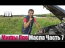 Какое Моторное Масло Лучшее Честный Тест Драйв - видео с YouTube-канала Александр Сошников