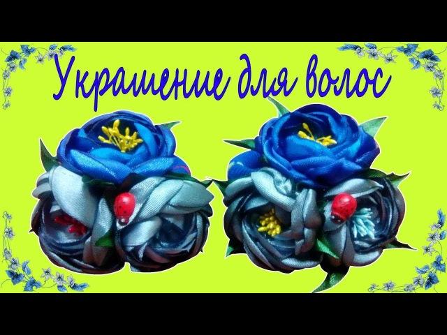 Цветы канзаши Нарядные резинки для волос МК,DIY Татьяна Косырева