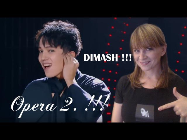Dimash - Opera 2 Musisz to zobaczyć! [ENG/PL/RUS]