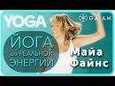 Кундалини йога |Майя Файнс -Йога для реальной энергии |Танцевальная Йога дл