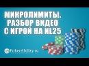 Покер обучение Микролимиты Разбор видео с игрой на NL25