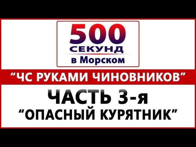 500 СЕКУНД. ЧС руками чиновников. Часть 3-я