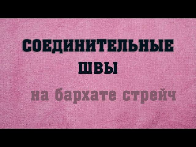 02 Соединительные швы на бархате стрейч