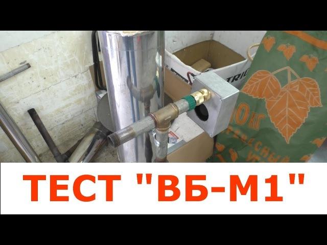ВБ-М1 Наглядный тест работы вентиляторного блока