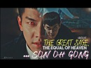 The Great Sage the equal of heaven Son Oh Gong ✗ Hwayuki