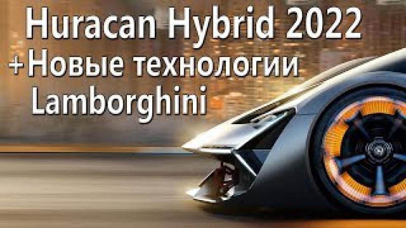 Будущие Lamborghini. Новые технологии.