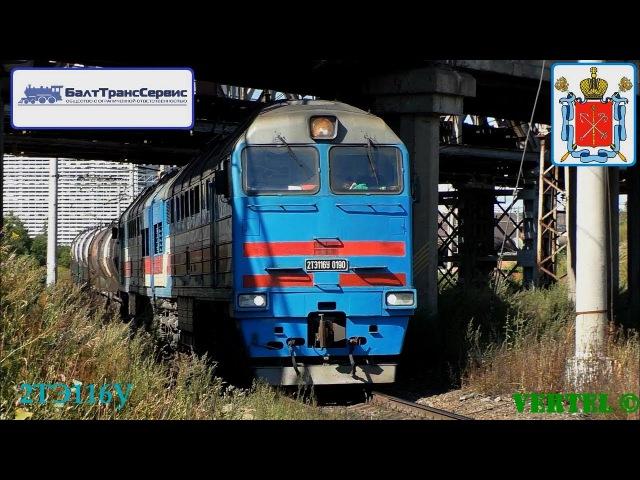 Тепловоз 2ТЭ116У 0190 БТС с грузовым поездом и с очень приветливой бригадой