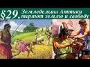 История 5 класс § 29 Земледельцы Аттики теряют землю и свободу