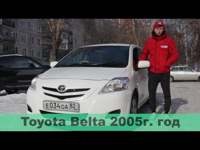 Характеристики и стоимость Toyota Belta 2005 (цены на машины в Новосибирске)