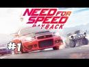 Need for Speed Payback ► ПОГОНЯЛ НА САМОЙ БЫСТРОЙ ТАЧКЕ В МИРЕ! ЛУЧШИЕ ГОНКИ ГОДА ► 1