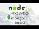 Учимся работать с POST/GET запросами в Express — видео 2