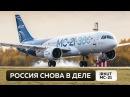 Irkut МС 21 Входной билет в мировую гражданскую авиацию