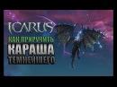 Icarus Как приручить Караша Темнейшего