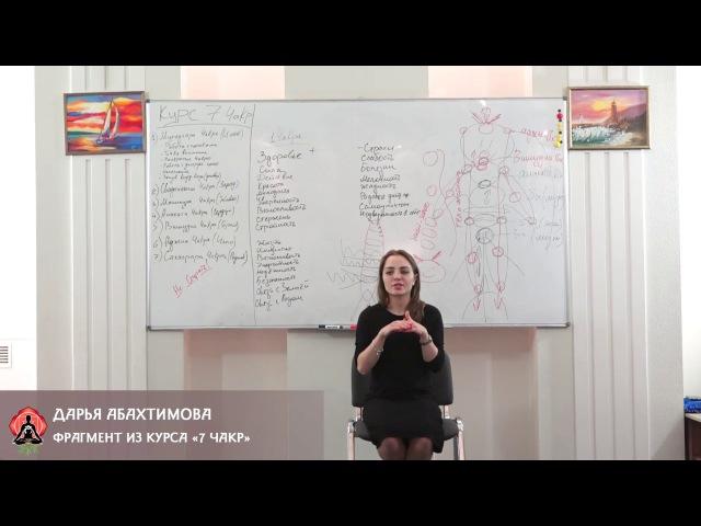Фрагмент из курса 7 Чакр - Чистка организма (Дарья Абахтимова)