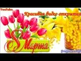Самая лучшая красивая открытка с 8 марта  Красивое поздравление на 8 марта