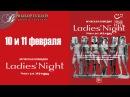 Ladies Night - спектакль на БИС 10 и 11 февраля - ДК Выборгский
