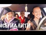 День со Звездой Артем Пивоваров - DSIDE BAND сериалити 8 серия