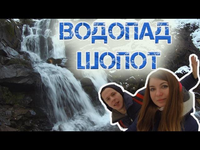 Автостопом на водопад Шепот. Путешествие по Закарпатью в Украине 2018