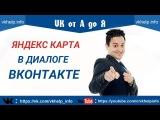 Как прикрепить Яндекс карту к сообщению ВКонтакте