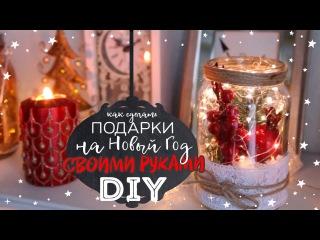 Как сделать подарок на Новый Год 2018 своими руками? DIY - новогодняя гирлянда и подсвечники!
