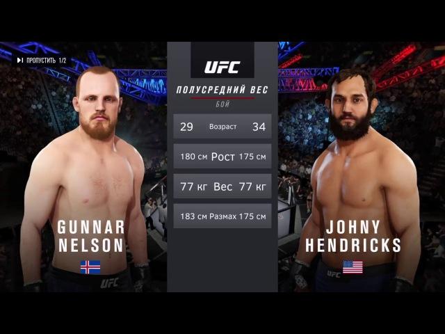 JFL 6 WELTERWEIGHT Johny Hendricks KOSTIK31RUS vs Gunnar Nelson mrnovember115
