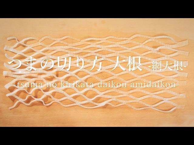 つまの切り方 大根 網大根 - How to cut garnish Radish Amidaikon -|日本さばけるプロジェクト