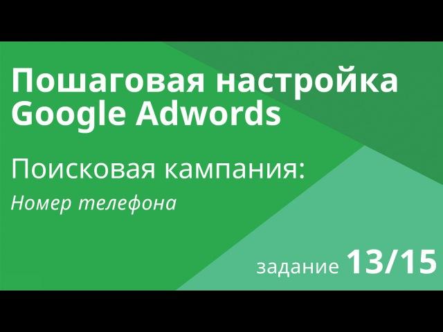 Настройка поисковой кампании Google AdWords: Номер телефона - Шаг 13/15
