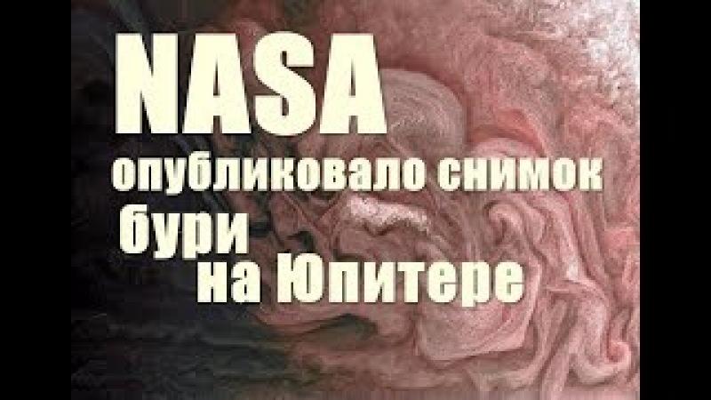 УДИВИТЕЛЬНЫЙ СНИМОК БУРИ НА ЮПИТЕРЕ ОПУБЛИКОВАЛИ В NASA