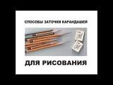 Заточка карандаша для рисования