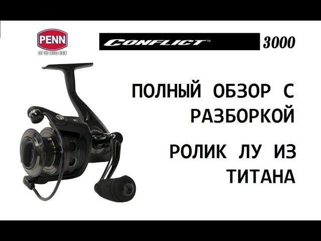 PENN CONFLICT CFT3000 Разборка и техобслуживание. Титановый ролик ЛУ
