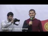 Встреча с болельщиками Хабиба Нурмагомедова в Бишкеке