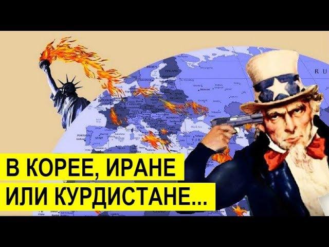 ДЯДЯ СЭМ РЕШАЕТ, ГДЕ ЗАСТРЕЛИТЬСЯ | геополитика сша россия сирия война новости п ...