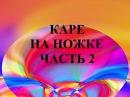 Стрижки Каре на ножке Часть 2 ArtHair Светлана Андреева