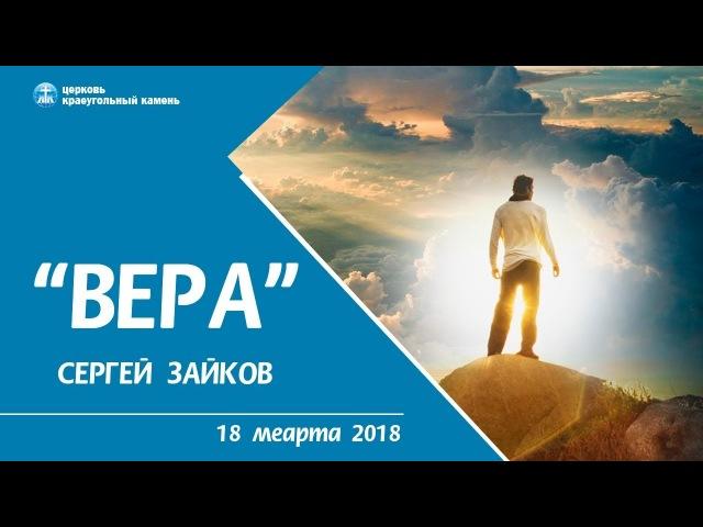 Вера - Сергей Зайков