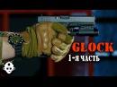 Глок 17. Все, что вы хотели узнать, но боялись спросить про Лучший пистолет в мире GLOCK 17