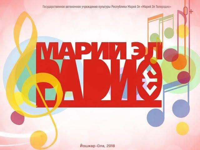 Марий Эл ТВ - «Марий Эл Радио» готовится к фестивалю «Песня года - 2017»